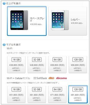 iPad mini Retina SIMフリー 日本発売