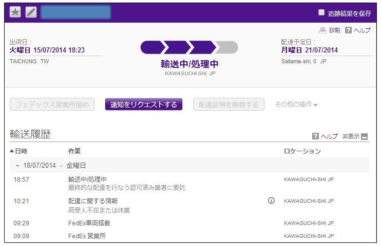 FedEx 03