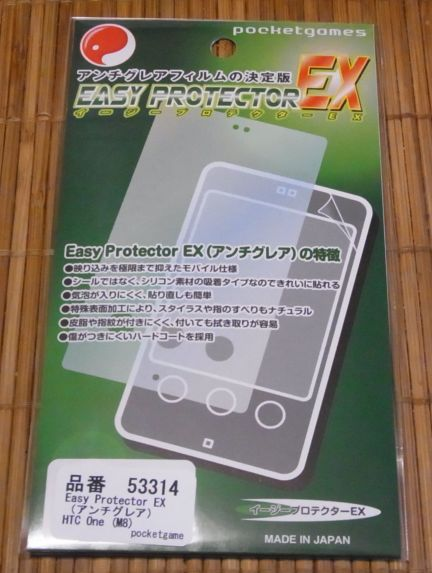 HTC one M8 Easy Protector EX