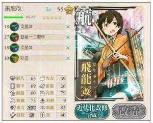 艦これ 20140727