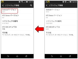 HTC one M8 5.0.1