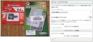 BB Passport microSDXC + Screen Protector