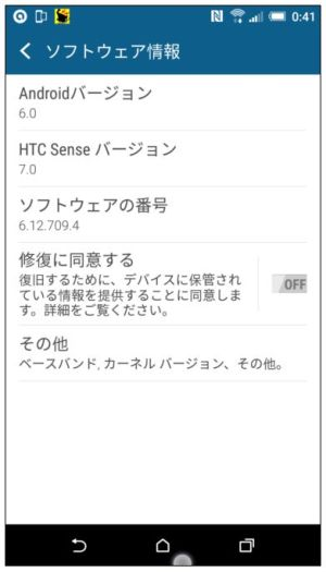 HTC one M8 6.0