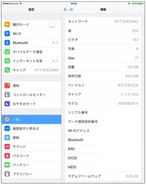 iOS 9.3.0