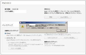 iOS 9.3.2 Error