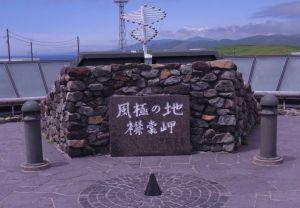 襟裳岬 4