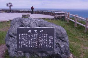 襟裳岬 5