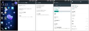 HTC U11使用開始