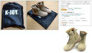 K-JOY ブーツ
