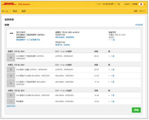 DHL  from Sweden 1